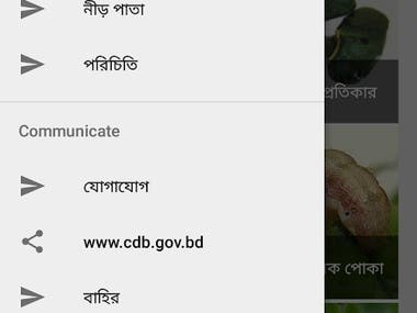 Mobile apps (Cotton cultivation technology)