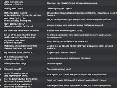English-Ukrainian translator