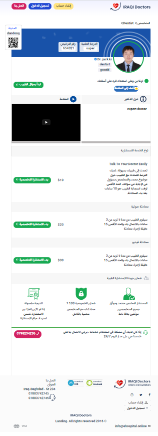 Arabic doctor project