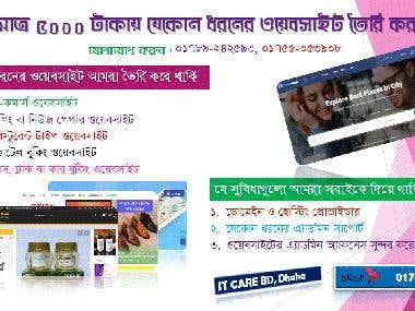 Web development ad banner