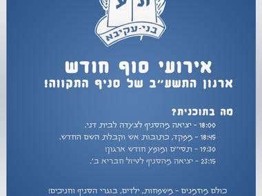 flyer for Bnei Akiva organization in israel