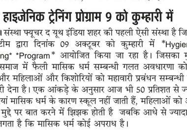Hindi Content Writer