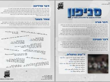 Flyer\Brochure for Bnei Akiva organization