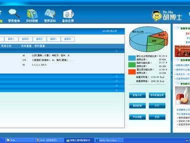 A nutrition software widely used in China