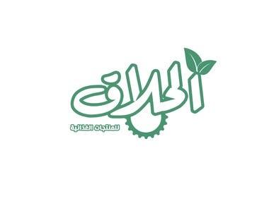 Al Halak Brand Identity for Food | هوية كاملة لشركة الحلاق