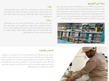 INDUSTRIAL BUSINESS موقع للاعمال الصناعية الموقع من صفحة و