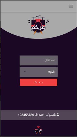 Tarabcom طربكم (Mobile Application تطبيق موبايل)