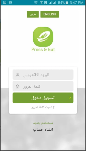 Restuarants المطاعم (Mobile Application تطبيق موبايل)