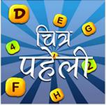 Chitra_Paheli