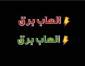 nº 40 pour Design a Logo with arabic words par dznr07