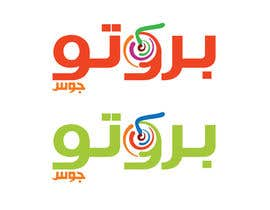 #15 for Design ARABIC Logo by islamkandil