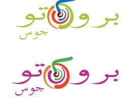 #6 for Design ARABIC Logo by YaSsin007