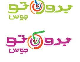 #7 for Design ARABIC Logo by YaSsin007