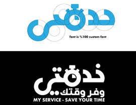 #28 for Arabic and English App modern logo by dznr07