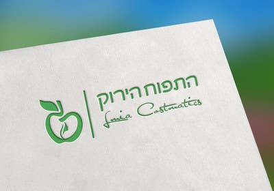 #22 for design a logo - green apple by Makkhi