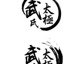 nº 7 pour 設計武氏太極會徽圖案 par wpurple