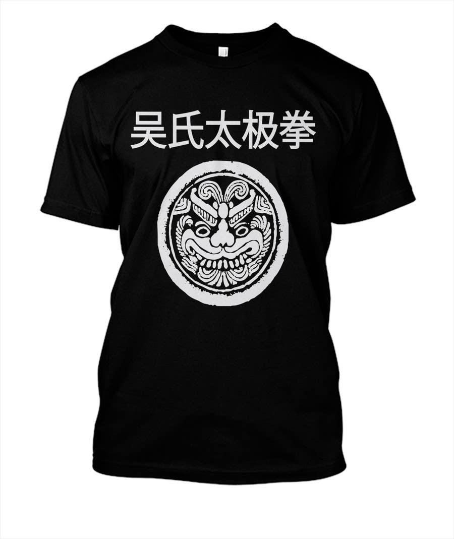 Proposition n°4 du concours 設計武氏太極會徽圖案