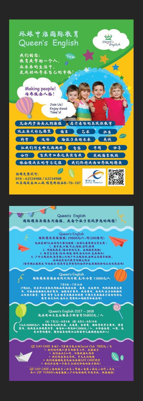 Kilpailutyö #                                        13                                      kilpailussa                                         QueensEnglish英语教育机构宣传单页