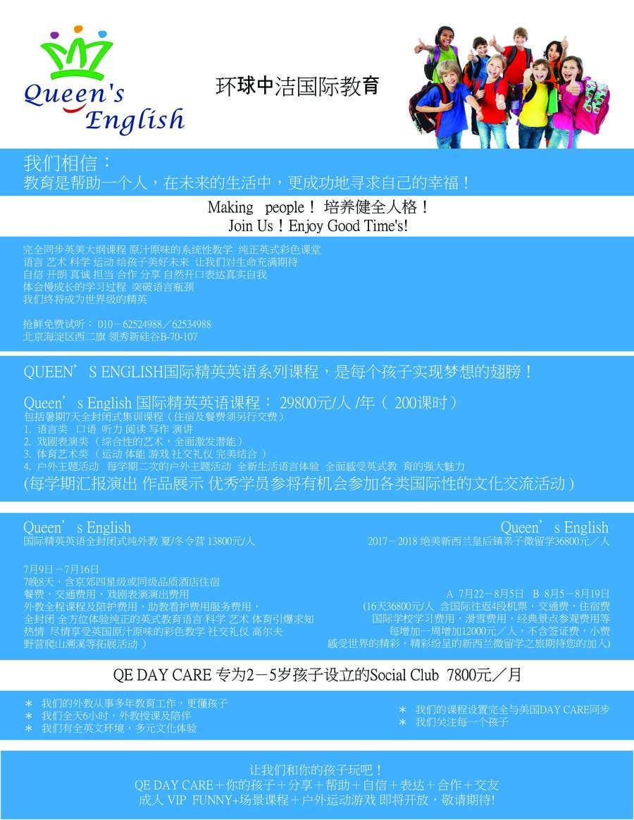 Kilpailutyö #                                        7                                      kilpailussa                                         QueensEnglish英语教育机构宣传单页