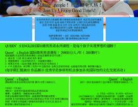#11 for QueensEnglish英语教育机构宣传单页 by gmhasan4200