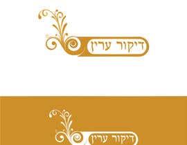 Nro 8 kilpailuun design a logo Areen käyttäjältä nabeelrjt