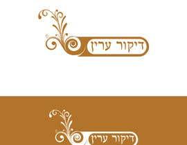 Nro 9 kilpailuun design a logo Areen käyttäjältä nabeelrjt
