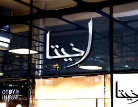 #8 for Design an Arabic Logo by ReazunNobi