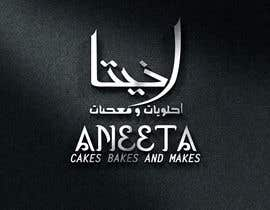 #23 for Design an Arabic Logo by ReazunNobi