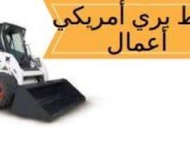 Nro 5 kilpailuun Logo design for Bobcat works käyttäjältä rrankinv