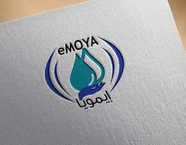 #95 for eMOYA LOGO CREATION by sherifafify555