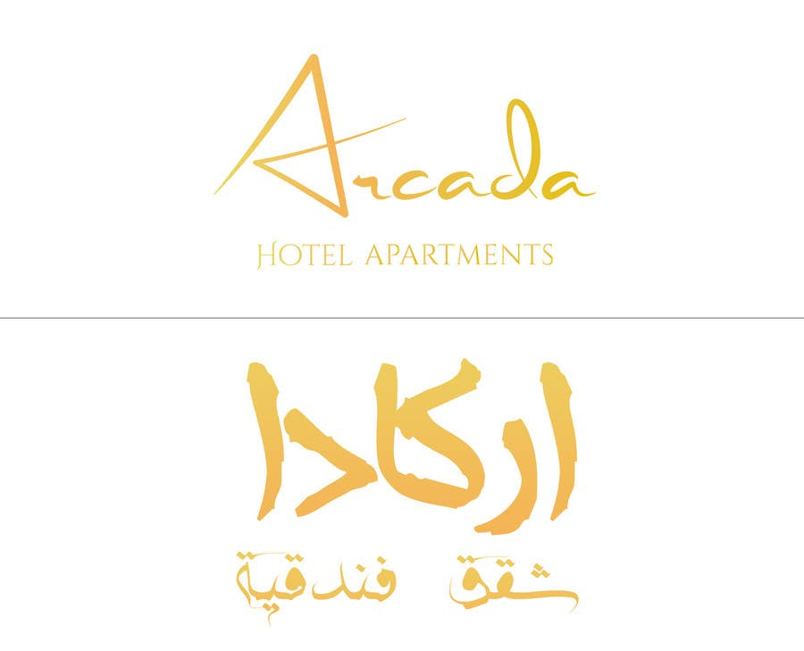Proposition n°217 du concours Re-Design Arabic Logo for Hotel