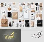 Proposition n° 58 du concours Graphic Design pour Re-Design Arabic Logo for Hotel