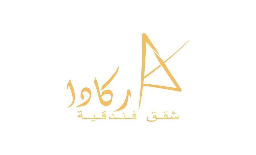 Proposition n°48 du concours Re-Design Arabic Logo for Hotel