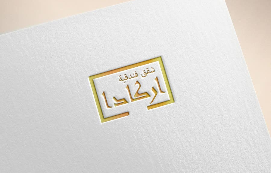 Proposition n°171 du concours Re-Design Arabic Logo for Hotel