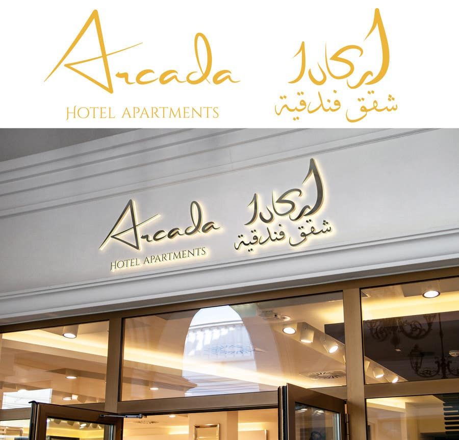 Proposition n°40 du concours Re-Design Arabic Logo for Hotel