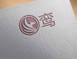 nº 45 pour Design a Personal Logo par kaygraphic
