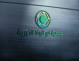 nº 34 pour تصميم شعار لجمعية وديوان أبو الوفا الخيرية par appshicher