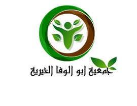nº 38 pour تصميم شعار لجمعية وديوان أبو الوفا الخيرية par Elshorbgy