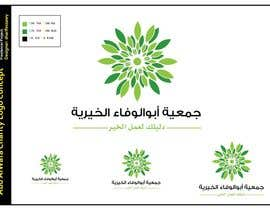 nº 40 pour تصميم شعار لجمعية وديوان أبو الوفا الخيرية par sharifessawy