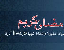 nº 2 pour Design a Ramadan Kareem Banner par joney2428