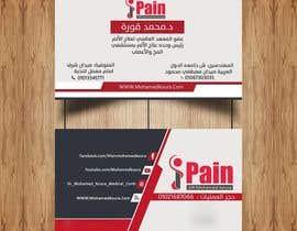 nº 1 pour Design a Logo par Hossammohamed07