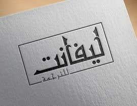 nº 50 pour Design a Arabic Logo par atiqfuad