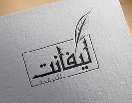 nº 51 pour Design a Arabic Logo par atiqfuad