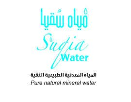 "nº 27 pour i am looking for a design in both English and Arabic language  "" Suqia Water "" "" مياه سُقيا "" par nero409"