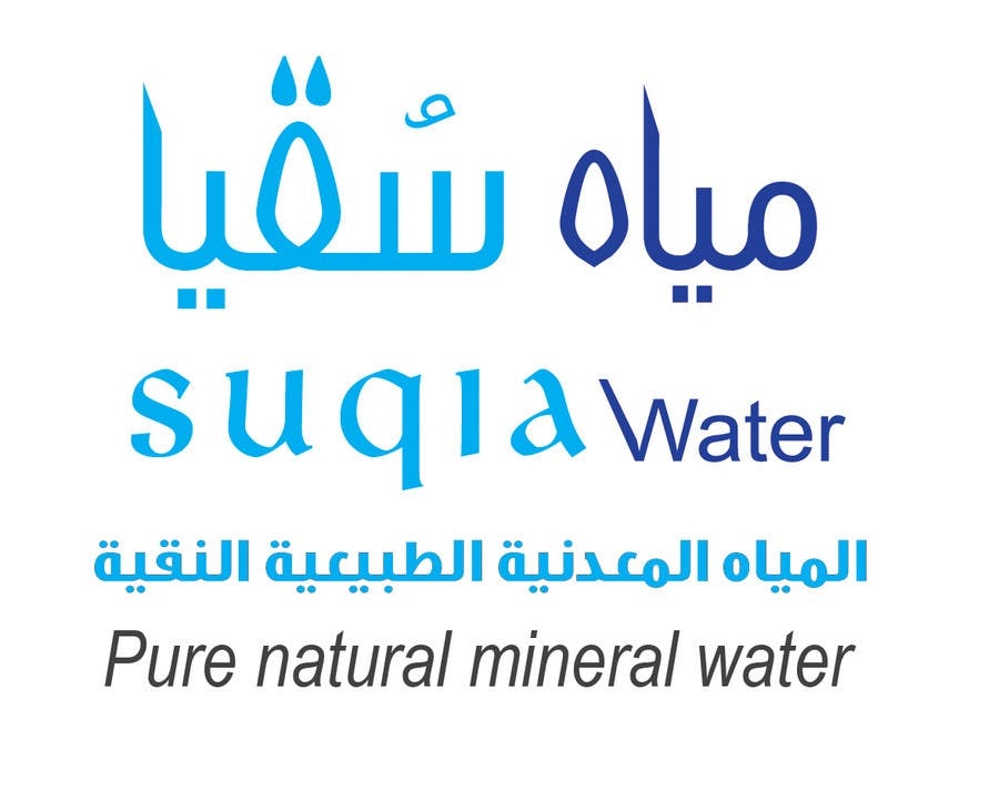 """Proposition n°28 du concours i am looking for a design in both English and Arabic language  """" Suqia Water """" """" مياه سُقيا """""""