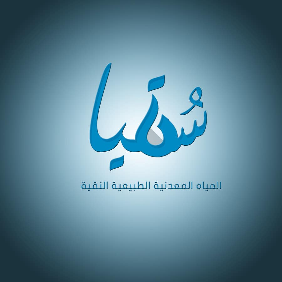 """Proposition n°18 du concours i am looking for a design in both English and Arabic language  """" Suqia Water """" """" مياه سُقيا """""""