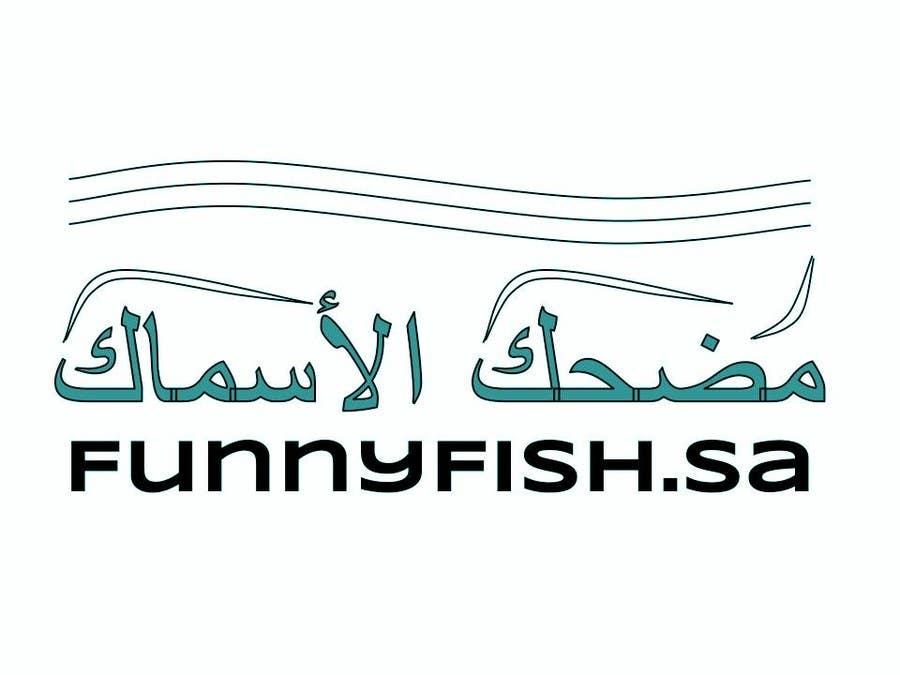 Inscrição nº 3 do Concurso para Logo Design for For Aquarium Company