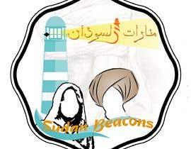 #13 cho Design a Logo bởi ahmedmelshafaay