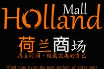 Graphic Design Конкурсная работа №134 для Logo Design for HollandMall