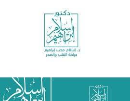 #52 for Design an Arabic Logo by MohammedHaassan